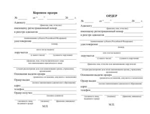 Форма ордера, выдаваемого адвокату на исполнение поручения по рассматриваемому делу