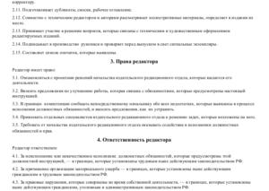 Основные должностные обязанности научного редактора