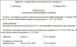 Справка отдела кадров о том, что работник считается имеющим дисциплинарное взыскание (пример)