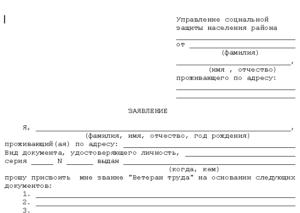 """""""Заявление на присвоение звания """"""""Ветеран труда"""""""