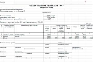 Объектный сметный расчет (объектная смета) строительства (капитального ремонта) (образец 3)