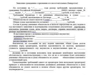 Отзыв на заявление о признании должника банкротом