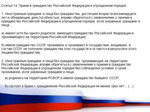 Решение по заявлению гражданина о приеме в гражданство Российской Федерации