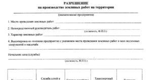 Примерная форма журнала регистрации разрешения на производство земляных работ