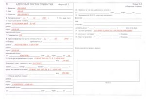 Адресный листок убытия граждан при регистрации. Форма N 7