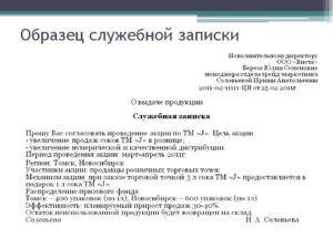 Служебная записка о поломке основного средства