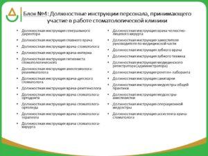 Должностная инструкция врача отдела маркетинга для медицинских  организаций