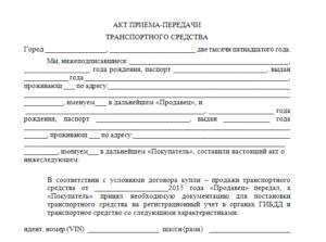Акт приема-передачи товара (приложение к договору купли-продажи автомобилей (для целей лизинга))