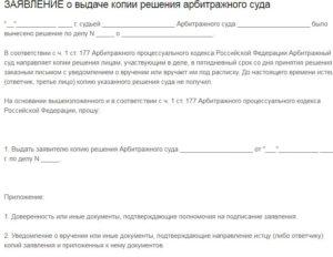 Заявление о выдаче копии решения арбитражного суда