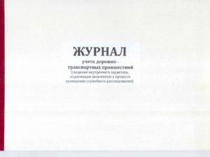 Образец журнала учета дорожно-транспортных происшествий в автотранспортном подразделении органов внутренних дел