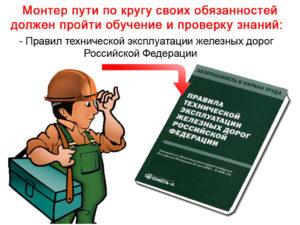Должностная инструкция монтера пути 4-го разряда (для организаций, выполняющих строительные, монтажные и ремонтно-строительные работы)