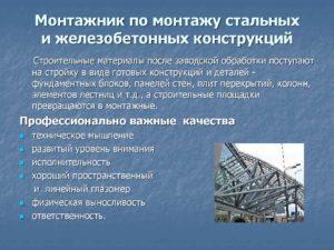Должностная инструкция монтажника по монтажу стальных и железобетонных конструкций 6-го разряда (для организаций, выполняющих строительные, монтажные и ремонтно-строительные работы)