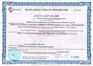Область аккредитации испытательной лаборатории (центра) центра госсанэпиднадзора