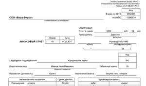 Авансовый отчет. Унифицированная форма N АО-1 (пример заполнения)