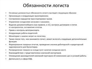 Должностная инструкция начальника транспортного отдела