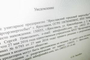Сообщение (уведомление) о реорганизации акционерного общества в форме преобразования