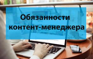 Должностная инструкция контент-менеджера (редактора сайта)
