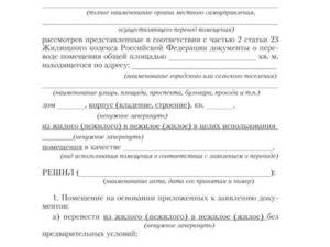 Заявление о переводе жилого помещения в нежилое помещение и нежилого помещения в жилое помещение на территории Серпуховского муниципального района Московской области