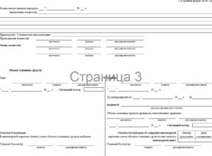 Акт приема-передачи охранного документа на объект интеллектуальной собственности
