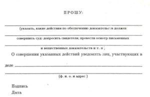Заявление в арбитражный суд об обеспечении доказательств