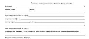 Расписка в получении наличных денег в счет оплаты по договору поднайма жилого помещения (приложение к договору поднайма комнат(ы) в коммунальной квартире, предоставленной по договору социального найма)
