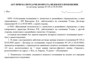 Акт приема-передачи нежилого помещения (приложение к договору субаренды нежилых помещений)