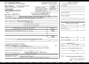 Сохранная квитанция, применяемая в случае оказания услуг ломбарда населению
