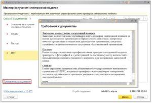 Доверенность на получение ключей электронной цифровой подписи для лица, уполномоченного подписывать электронные документы налогового органа в рамках обмена информацией в ЕГАИС