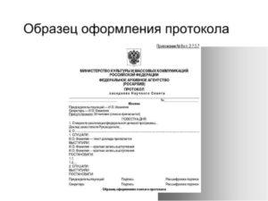 Образец оформления краткого протокола