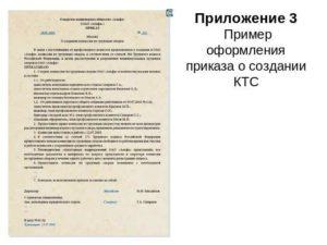 Протокол заседания комиссии по трудовым спорам (КТС)