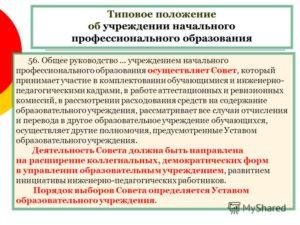 Типовое положение об ученом совете музея в Московской области