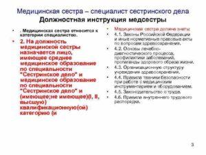 Должностная инструкция врача-бактериолога 1 (2, высшей) категории