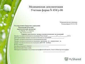 Справка о результатах химико-токсикологических исследований. Учетная форма N 454/у-06