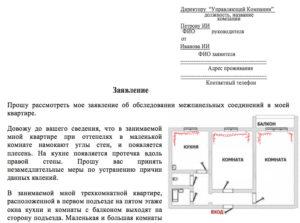 Заявление на переустройство объекта нежилого назначения, капитальный ремонт, ремонт и покраску фасадов