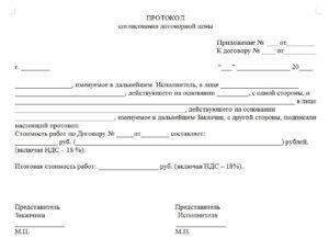 Протокол соглашения о договорной цене