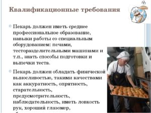 Должностная инструкция пекаря 3-го разряда