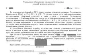Уведомление об изменении условий договора аренды