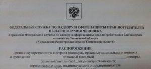 Примерное положение об отделе регистрации и лицензирования Управления Федеральной службы по надзору в сфере защиты прав потребителей и благополучия человека