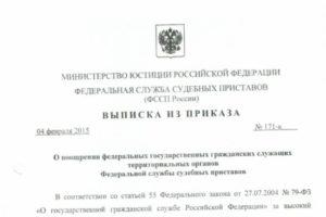 Образец бланка постановления Федеральной службы судебных приставов