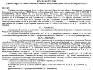 Постановление о прекращении исполнительного производства в структурном подразделении территориального органа Федеральной службы судебных приставов