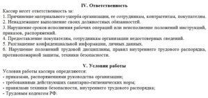 Должностная инструкция кассира