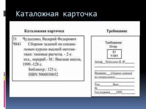 Форма каталожной карточки научно-технической документации
