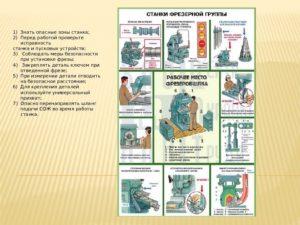 Инструкция по охране труда для фрезеровщика