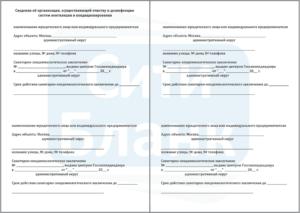Примерная форма акта санитарно-эпидемиологической экспертизы объекта, подлежащего дезинсекции, дератизации в городе Москве