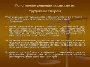 Решение комиссии по трудовым спорам