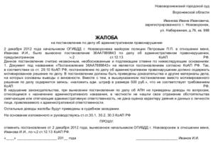 Постановление о наложении штрафа по делу об административном правонарушении