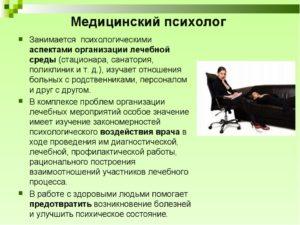 Должностная инструкция медицинского психолога