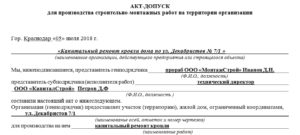 Акт-допуск для производства строительно-монтажных работ на территории (организации)