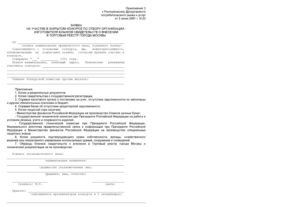 Заявка на приобретение по закрытой подписке обыкновенных акций фермерской страховой компании