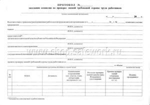 Протокол заседания комиссии по проверке знаний требований охраны труда работников